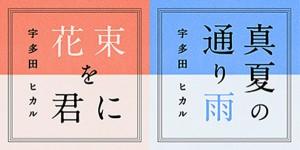 宇多田ヒカル3