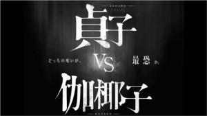 貞子vs伽椰子3