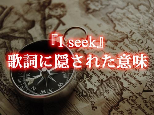 i_seek