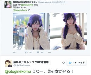 藤島Twitter