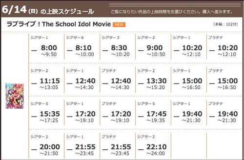 ラブライブ614上映