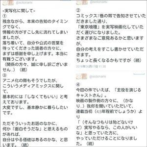 石田スイ1