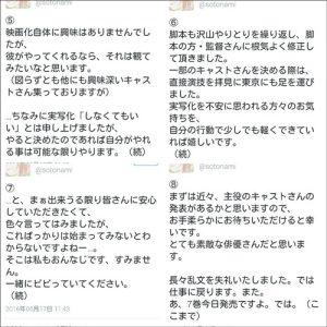 石田スイ2