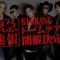BIGBANGドームツアー2016