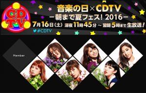 cdtvflower2016