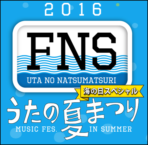fns2016