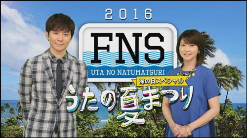 FNSうたの夏まつり2016