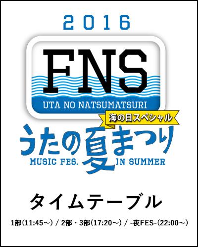 FNSうたの夏まつり2016】三代目J...