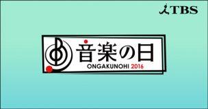 音楽の日2016