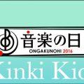 KinkiKids2016