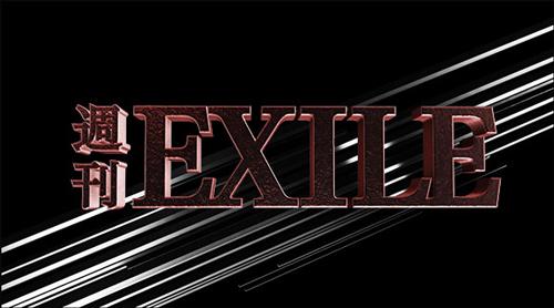 週刊EXILE