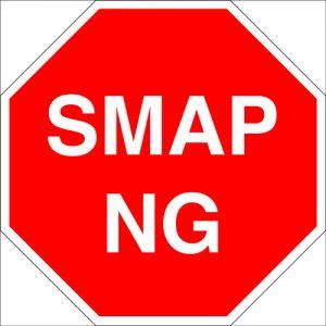 SMAP出演NG