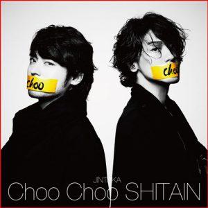 JINTAKA「Choo Choo SHITAIN」