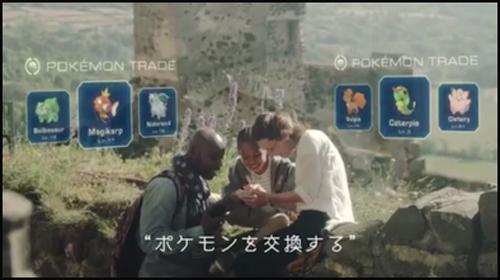 ポケモンGOトレード