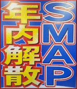 SMAP年内解散
