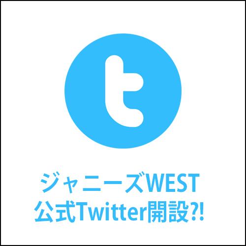 ジャニーズWEST公式Twitter