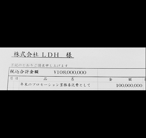 三代目JSBレコード大賞1億円買収