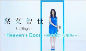 栞菜智世「Heaven's Door 〜陽のあたる場所〜」