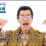 【動画】ピコ太郎が11月4日のMステで『PPAPロングver.』披露!