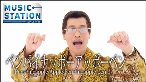 ピコ太郎PPAPMステ