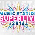 Mステスーパーライブ2016の観覧当選確率を上げる方法!応募期間や会場は?