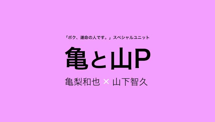 ドラマ『ボク、運命の人です』のスペシャルユニット「亀と山P」結成