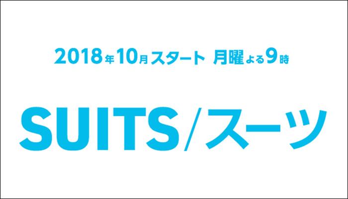 日本版『スーツ/SUITS』のキャストは?