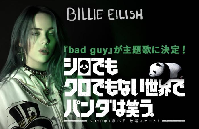【動画】『シロでもクロでもない世界で、パンダは笑う。(シロクロ)』主題歌『bad guy』はどんな曲でどんな歌詞なのか?