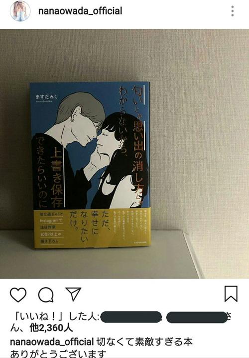 高橋海人と彼女の大和田南那は現在破局している?破局の匂わせまで…!