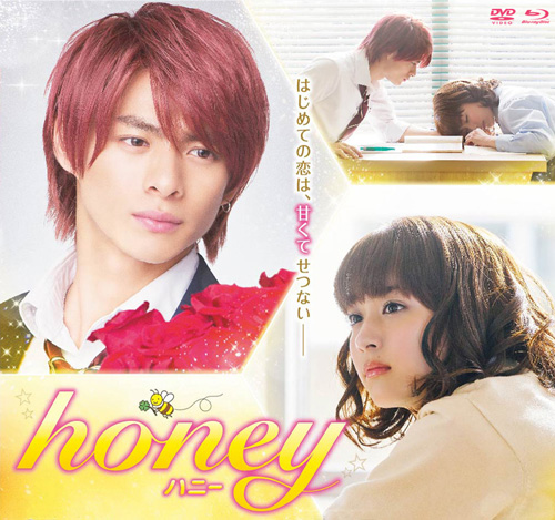映画『honey』