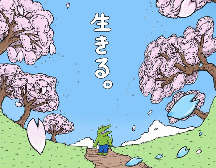 『100日後に死ぬワニ』映画化決定!実写かアニメかどっち?