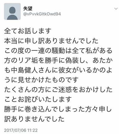 中島健人の歴代彼女⑨ 一般人女性・木場まひろ(まあ玉)
