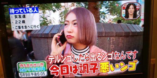 杉山弥紀佳のわれち語とは?