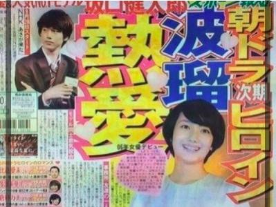 坂口健太郎の歴代彼女② 波瑠