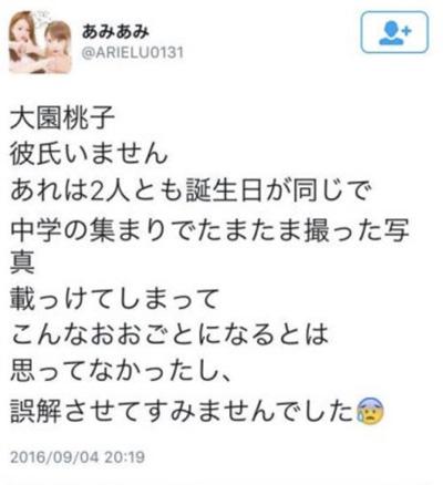 【画像】『乃木坂46』大園桃子の彼氏の姿がTwitterから流出?!
