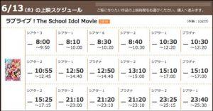 ラブライブ613上映