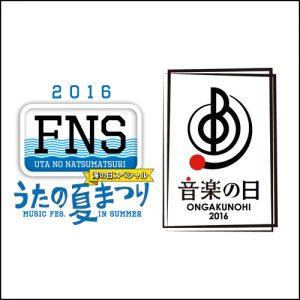 FNS音楽の日2016