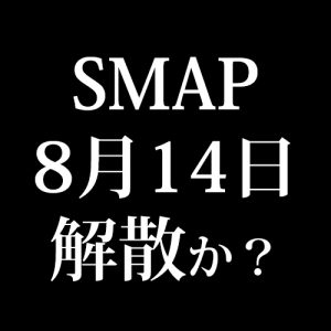 SMAP8月14日解散