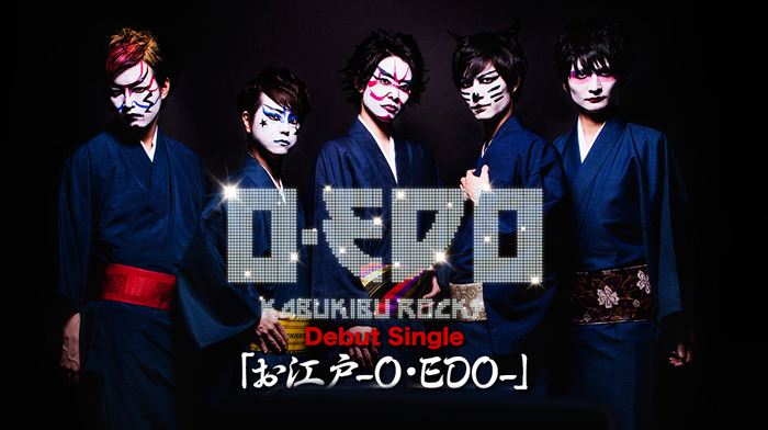 【動画】カブキブロックスの素顔は誰?主題歌『お江戸‐O・EDO‐』の発売日や特典も!