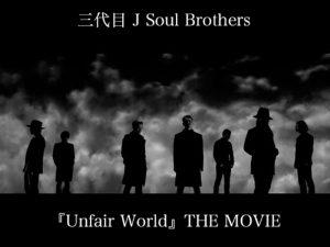 三代目JSB『Unfair World』映画化