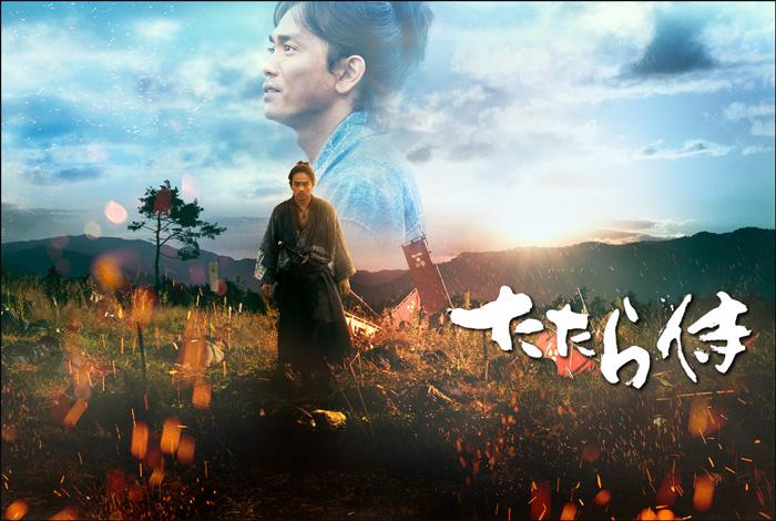 『たたら侍』わずか3週間で上映終了の理由とDVD発売の可能性は?