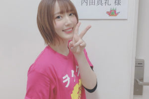 【動画】内田真礼の黒歴史がめっちゃかわいいw 内田雄馬がラジオで大暴露!