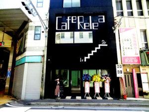 兵庫県姫路市40番地3階『Music Bar Heresy』
