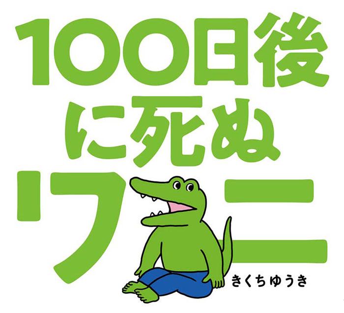 『100日後に死ぬワニ』映画の公開日はいつ?実写かアニメどっち?【動画】