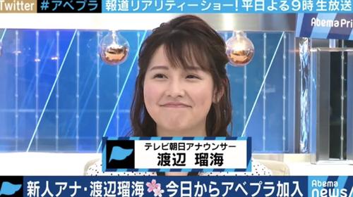 渡辺瑠海の彼氏は誰?