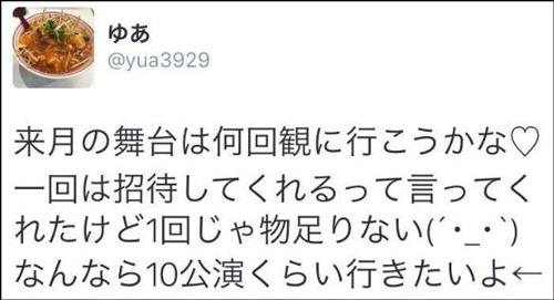 渡辺翔太の歴代彼女②「福田桃代」