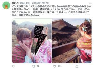 【画像】向井康二の過去の彼女が名前&顔バレしていた!