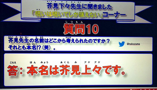 呪術廻戦作者・芥見下々の本名が判明…?!