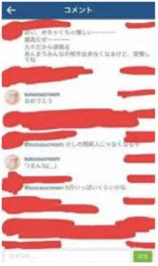 田中樹と佐藤すみれのインスタ流出1