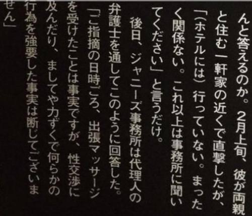 京本大我が女性に暴行した事件って本当?